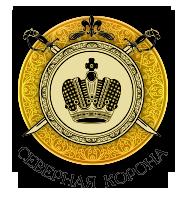 Nord-Crown «Cеверная Kорона» – Элитные ножи ручной работы